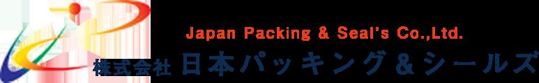 株式會社 日本パッキング&シールズ